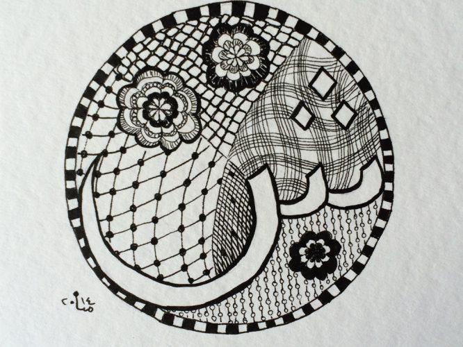 ArabischerZeichnung, Buchstabe shin im Kreis, verschiedene Hintergrundmuster