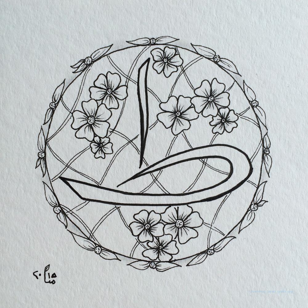 Zeichnung arabischer Buchstabe Ta im Kreis mit Blumen im Hintergrund